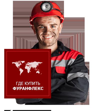 furanfleks-v-sankt-peterburge-oficialnyj-diler-zavoda-furanflex