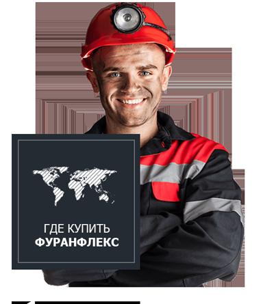 furanfleks-v-sankt-peterburge-oficialnyj-diler